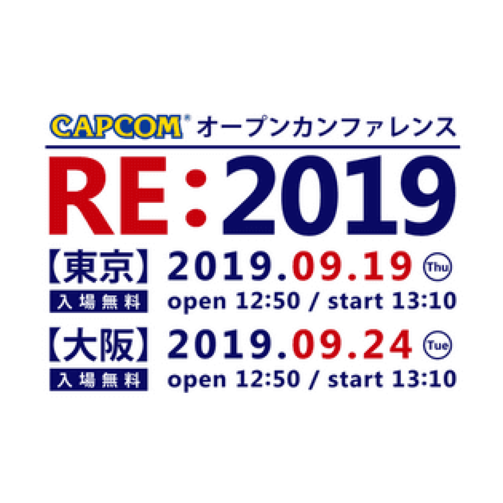 Conferences de Capcom (Septembre 2019)