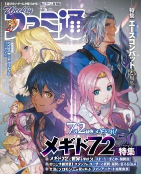 Famitsu (Juillet 2020)